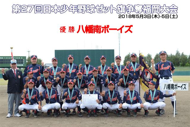 第27回日本少年野球ゼット旗争奪福岡大会 優勝 八幡南ボーイズ
