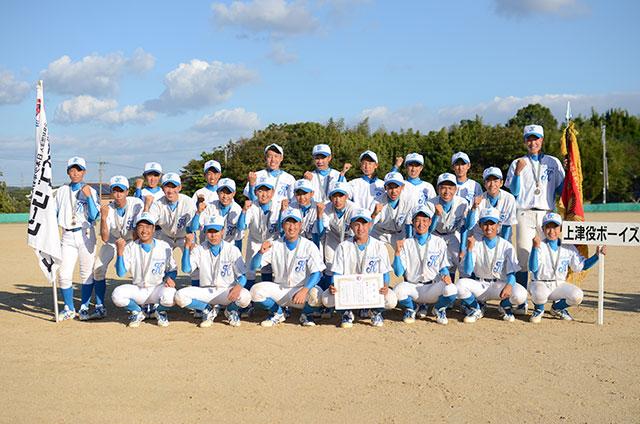 第34回日本少年野球九州大会支部予選兼第2回北九州秋季大会優勝上津役ボーイズ