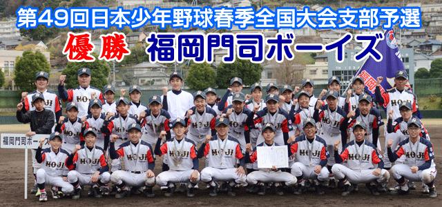 第49回日本少年野球春季全国大会北九州支部予選 優勝 福岡門司ボーイズ春季全国大会出場決定