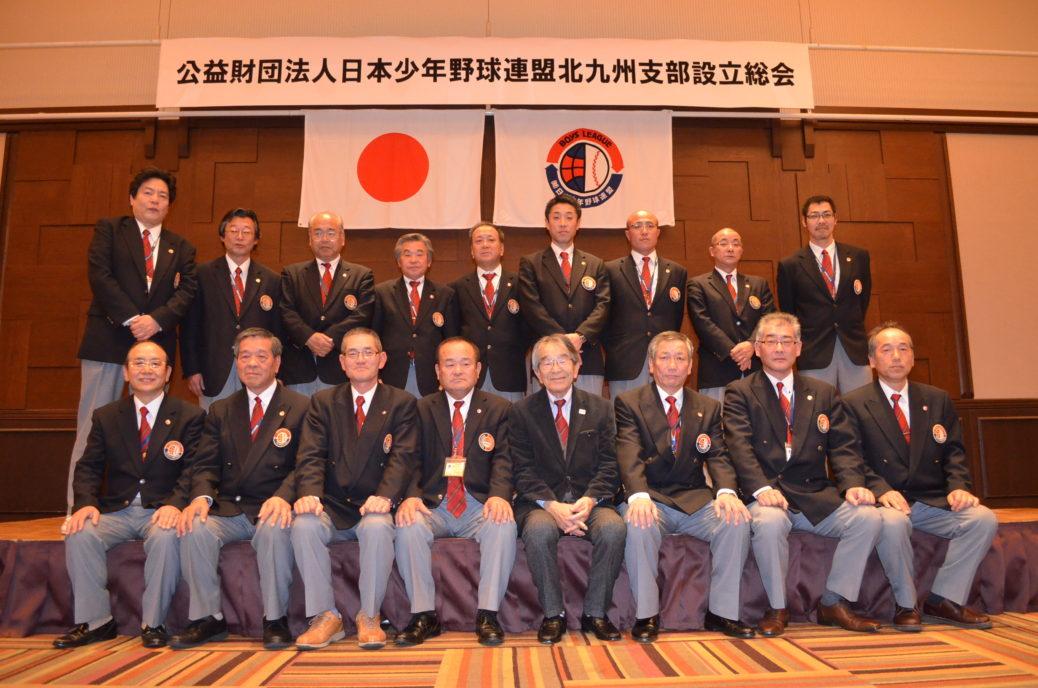 (公財)日本少年野球連盟北九州支部設立総会