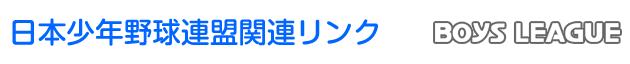 日本少年野球連盟ボーイズリーグ関連リンク