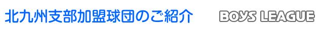 日本少年野球連盟ボーイズリーグ北九州支部加盟球団のご紹介