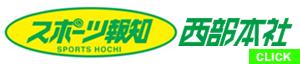 スポーツ報知西部本社