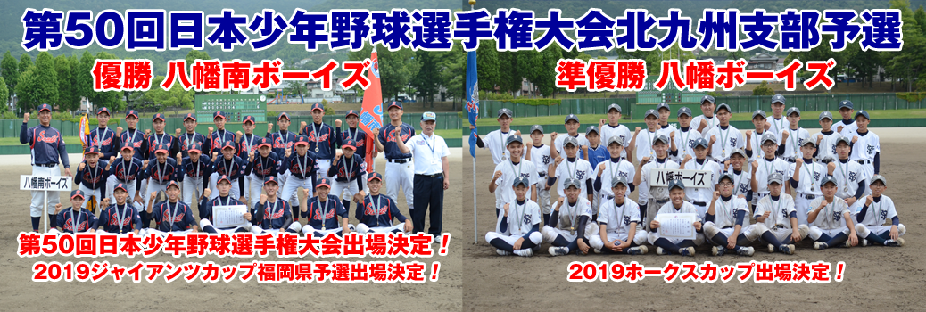 第50回日本少年野球選手権大会北九州支部予選
