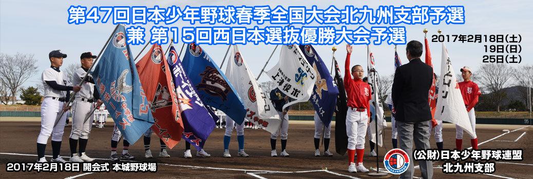 第47回日本少年野球春季全国大会北九州支部予選兼第15回西日本選抜優勝大会予選