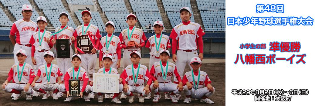 第48回日本少年野球選手権大会小学生の部準優勝八幡西ボーイズ