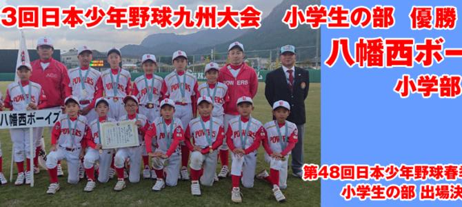 第48回日本少年野球春季全国大会小学生の部 八幡西ボーイズが出場決定!