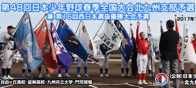 第48回日本少年野球春季大会北九州支部予選