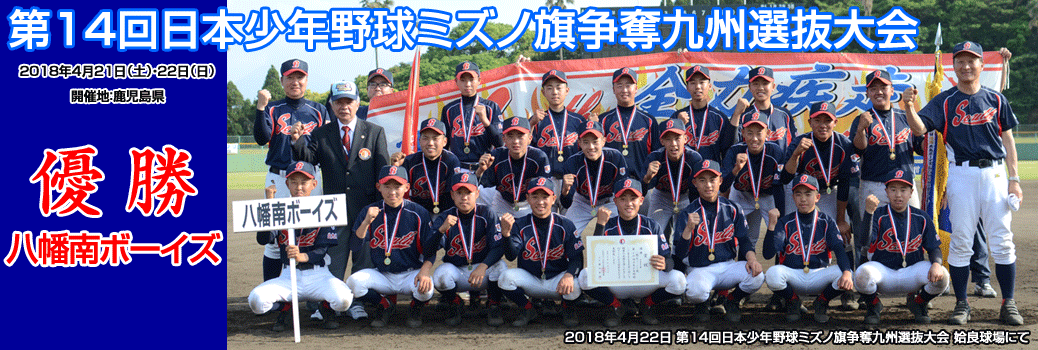 第14回日本少年野球ミズノ旗争奪九州選抜大会