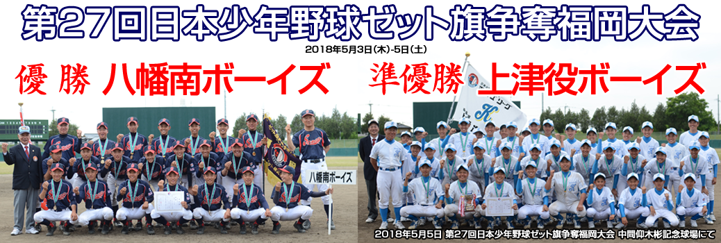 第27回日本少年野球ゼット旗争奪福岡大会
