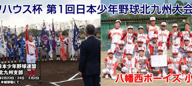 ダイワハウス杯第1回日本少年野球北九州大会
