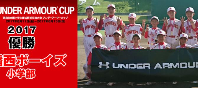第8回全国小学生硬式野球交流大会アンダーアーマーカップ