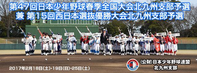 第47回日本少年野球春季全国大会北九州支部予選兼第15回西日本選抜優勝大会北九州支部予選