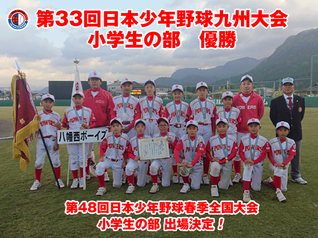 第33回日本少年野球九州大会小学生の部優勝八幡西ボーイズ