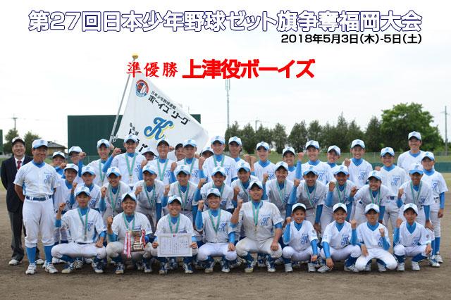 第27回日本少年野球ゼット旗争奪福岡大会 準優勝 上津役ボーイズ
