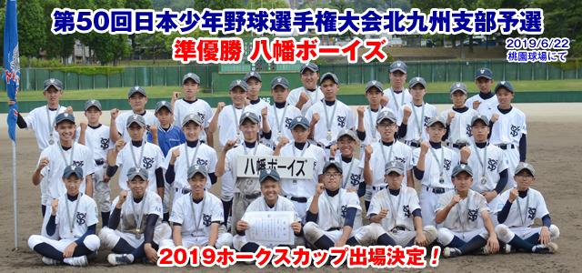 第50回日本少年野球選手権大会 準優勝 八幡ボーイズ