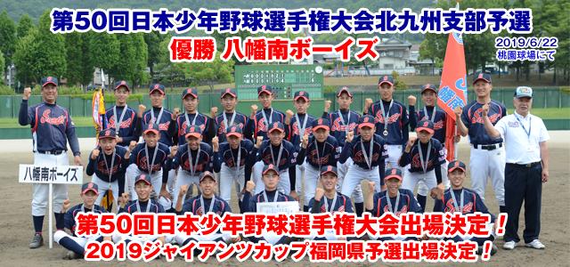 第50回日本少年野球選手権大会 優勝 八幡南ボーイズ