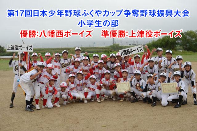 第17回日本少年野球ふくやカップ争奪野球振興大会小学生の部優勝:八幡西ボーイズ 準優勝:上津役ボーイズ