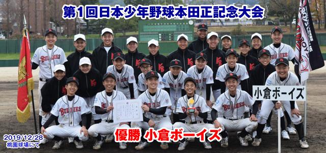 第1回日本少年野球本田正記念大会 優勝小倉ボーイズ
