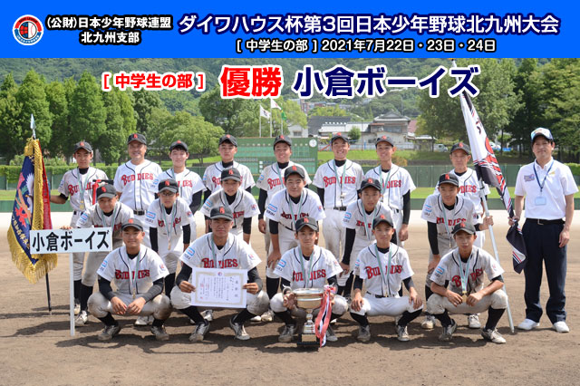 ダイワハウス杯第3回日本少年野球北九州大会