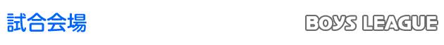 日本少年野球連盟ボーイズリーグ北九州支部 試合会場 筑豊緑地野球場