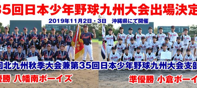 第35回日本少年野球九州大会