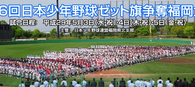 第26回日本少年野球ゼット旗争奪福岡大会