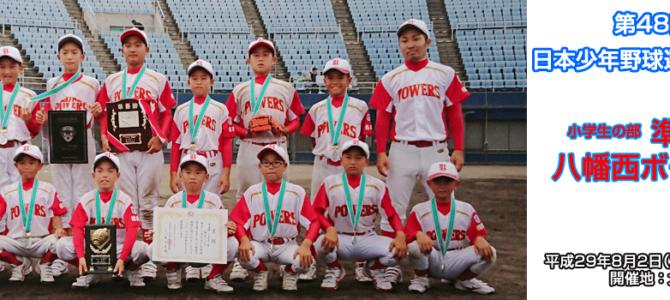 第48回日本少年野球選手権全国大会(小学生の部)にて準優勝