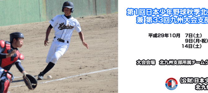 第33回日本少年野球秋季大会支部予選(兼)九州大会北九州支部予選
