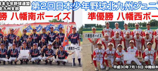 第2回日本少年野球北九州ジュニア大会