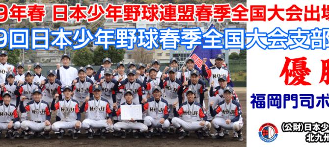 第49回日本少年野球春季全国大会北九州支部予選