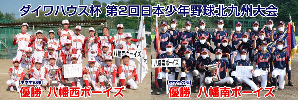 2/23・24・8/2 ダイワハウス杯第2回日本少年野球北九州大会