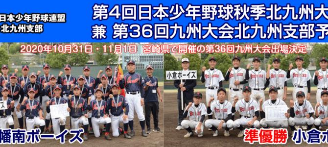 10/3-4・10 第4回日本少年野球秋季北九州大会兼第36回九州大会北九州支部予選