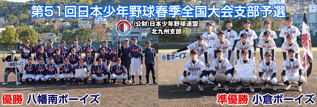 第51回日本少年野球春季全国大会支部予選