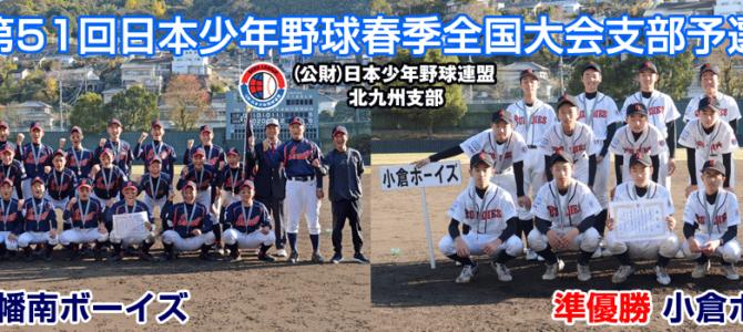 11/28・29・12/5 第51回日本少年野球春季全国大会北九州支部予選