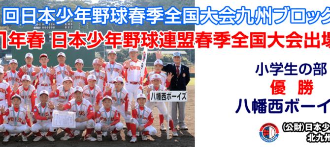 12/19・20 第51回日本少年野球春季全国大会九州ブロック予選小学生の部