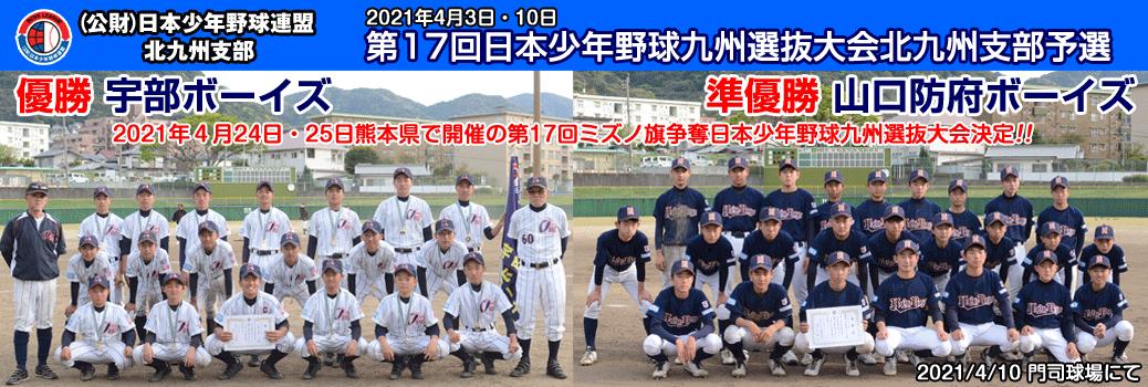 4/3・10 第17回日本少年野球九州選抜大会北九州支部予選