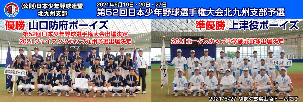 6/19・20・27 第52回日本少年野球選手権大会北九州支部予選