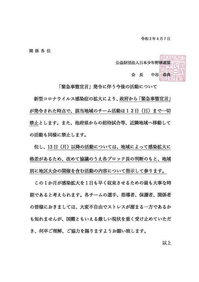 4/7「緊急事態宣言」発令に伴う今後の活動について