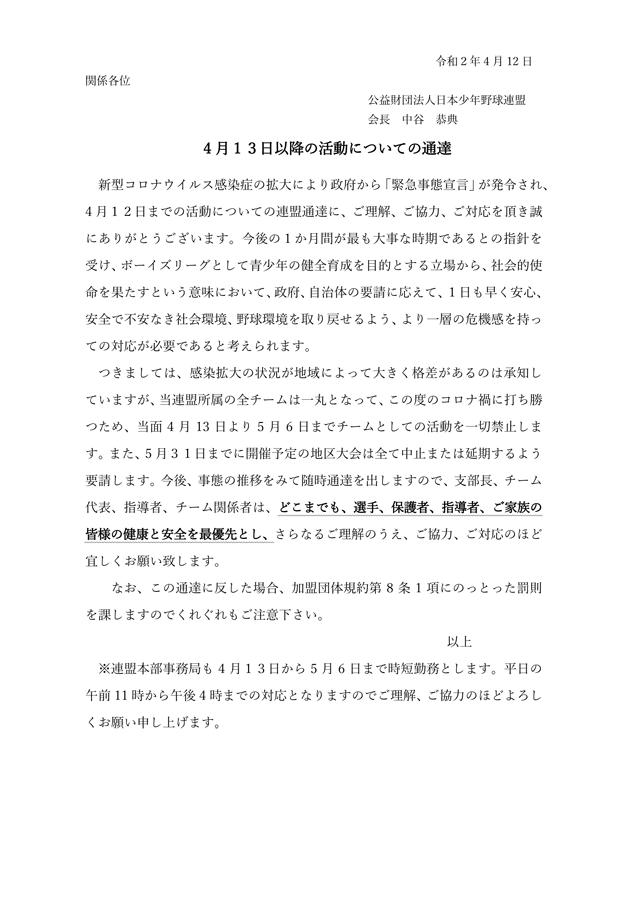 「緊急事態宣言」発令に伴う4月13日からの通達